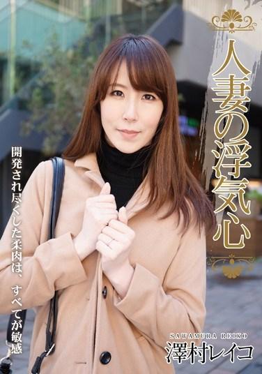 [SOAV-017] A Married Woman's Cheating Heart Reiko Sawamura