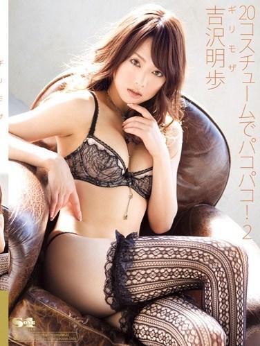 [SOE-174] Minimal Mosaic – 20 Costumed Fucks! 2 Akiho Yoshizawa