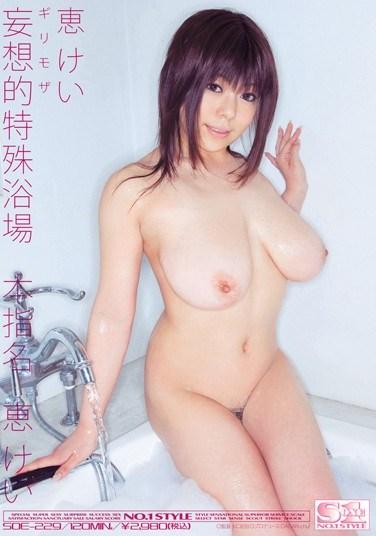 [SOE-229] Minimal Mosaic – Special Fantasy Baths, Selected Kei Megumi