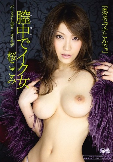 [SOE-253] Perfect Body x Minimal Mosaic: Vaginal Orgasm Woman ( Kokomi Sakura )