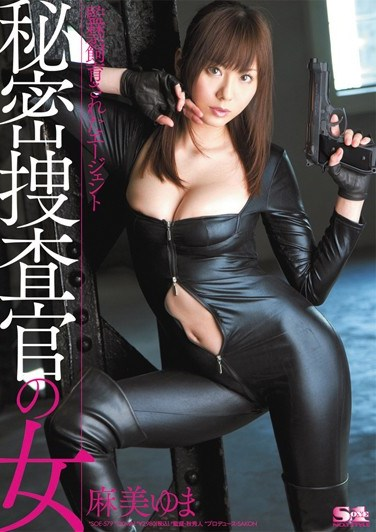 [SOE-579] Secret Woman Investigator – Confined Agent Breeding Yuma Asami