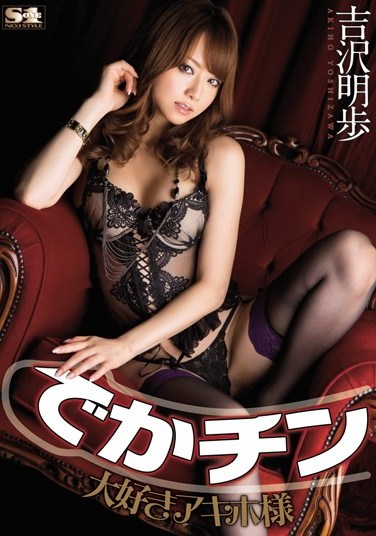 [SOE-680] Akiho Loves Huge Cocks Akiho Yoshizawa