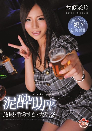 [SOE-703] Drunken Lecher – Golden Shower – Gulping – Large Orgies – Ruri Saijo