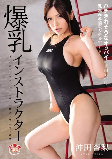 [SOE-704] Colossal Titties Instructor ( Anri Okita)