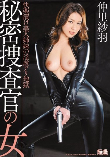 [SOE-858] Secret Woman Investigator – Beautiful Sisters' Addiction To Sex Sawa Nakazato
