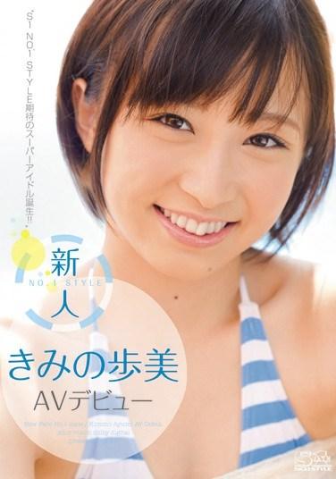 [SOE-860] Fresh Face NO. 1 STYLE – Ayumi Kimino AV Debut