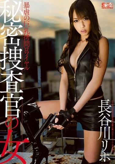 [SOE-865] Secret Woman Investigator With Big Tits – Cruel Torture Royale Riho Hasegawa