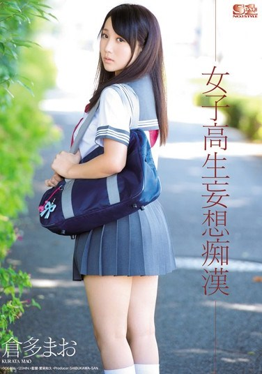 [SOE-886] Schoolgirl Daydream Molester Mao Kurata