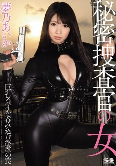[SOE-988] Secret Woman Investigator – Trap That Sucks In The Spy With Big Tits Aika Yumeno