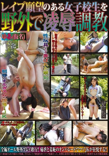 [SORA-007] Schoolgirl Yua (Assumed Name) Wants To Get Raped – We Take Her Out For Outdoor Torture & Rape Breaking In
