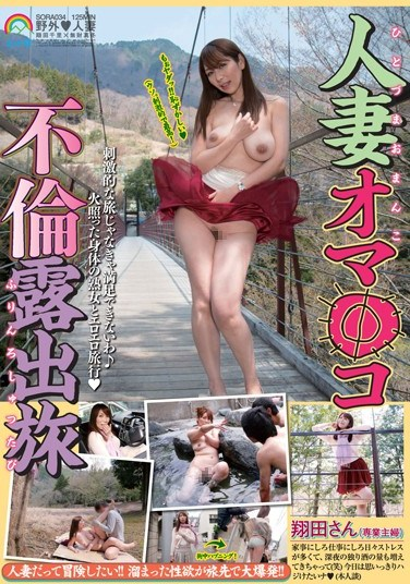 [SORA-034] Married Woman's Adulterous Exhibitionist Trip – Mrs. Shouda