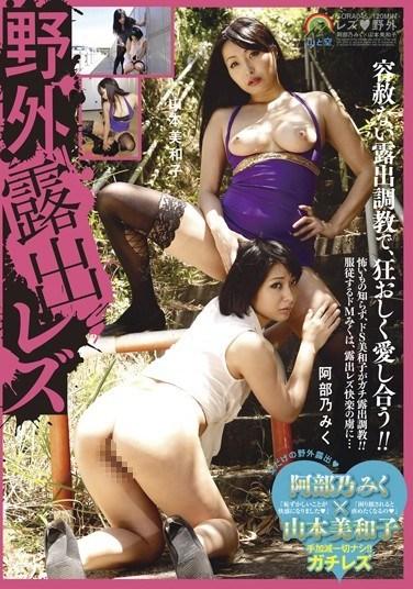 [SORA-045] Lesbian Outside Nudes Miku Abeno x Miwako Yamamoto
