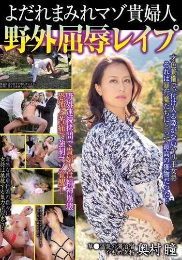 [SORA-060] Masochist Lady Covered In Drool – Humiliating Outdoor Rape Hitomi Okumura
