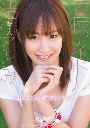 [SPS-016] Total Idol Kotomi Nagisa