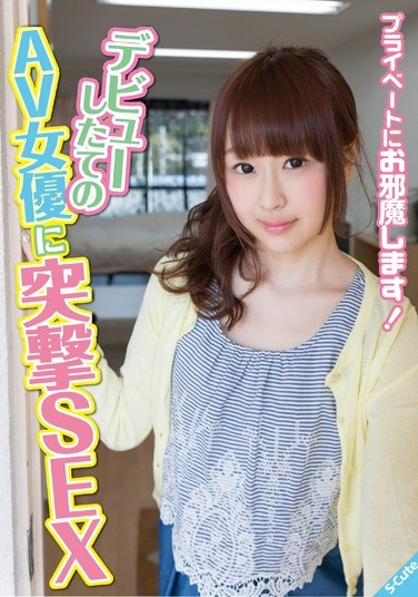 [SQTE-102] Intruding On Her Private Life! Sudden Sex With A Porn Star Who's Just Made Her Debut Sara