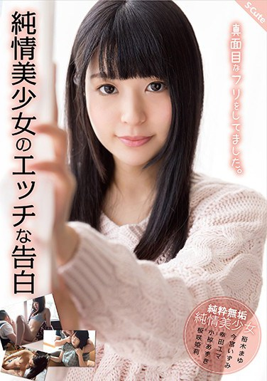 [SQTE-163] I Was Faking an Innocent Girl. An Indecent Confession by a Naive Beautiful Girl
