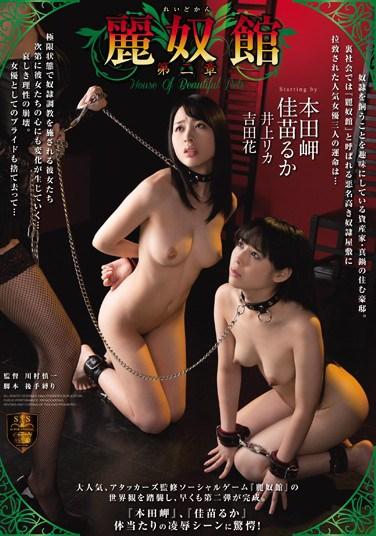 [SSPD-109] Mansion Of Beautiful Slaves – Chapter Two – Misaki Honda Ruka Kanae Rika Inoue Hana Yoshida