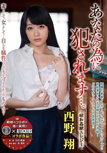 [SSPD-111] I'll Get Raped For You… Showa Rape Hell Elegy Sho Nishino
