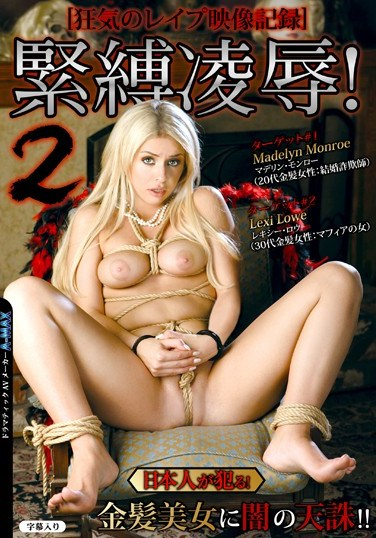 [STC-038] (Rape Video Record Of Madness) S&M And Rape! Dark, Divine Punishment For Beautiful Blondes!! 2