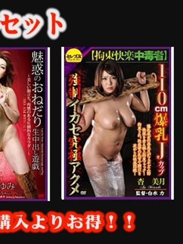 [CETD-022] [Special Value Combo Set] Tied Up Creampie Raw Footage Hot Plays Rape Rei KItajima Yumi Kazama Mitsuki Ann