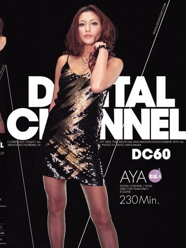 [SUPD-060] Digital Channel / Aya