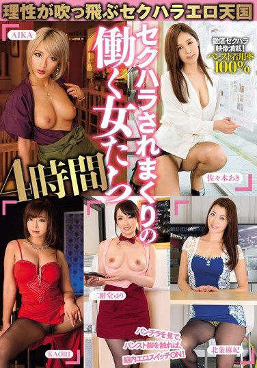 [TAAB-001] Mind Blowing Sexual Harassment Heaven Working Girls In A Sexual Harassment Fuck Fest 4 Hours