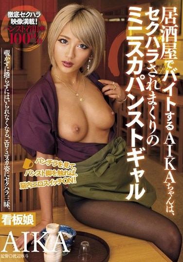 TAAK-003 AIKA Chan Byte In Taverns, Mini Skirt Pantyhose Gal Of Rolling Up The Sexual Harassment