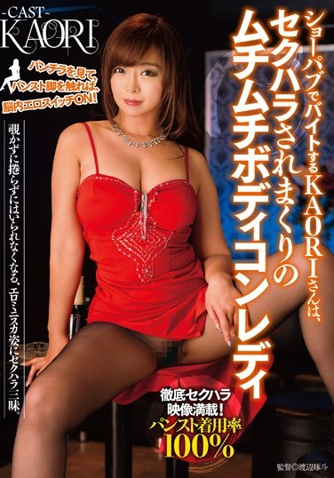 TAAK-004 KAORI Who Bytes In Shopabu Is, Of Rolling Up The Sexual Harassment Muchimuchi Body Conscious Lady