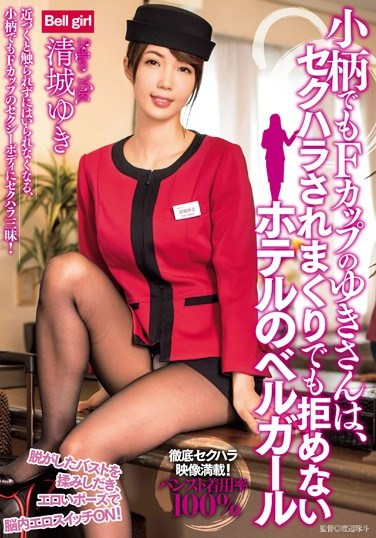 TAAK-016 Yuki Of The F Cup Is Small Even If It Is Small, Yugi Kogi Yogi Berguel Of The Hotel Who Does Not Refuse Even Sexual Harassment