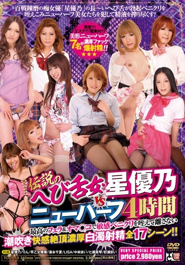 [TCD-112] The Legendary Snake Tongue Woman, Yuno Hoshi vs A Transsexual, 4 Hours Of The Ultimate Blowjob, The Pussy's Tight Hold Of The Peni-Clit, Squirting And 17 Scenes Of Extreme Cum!!