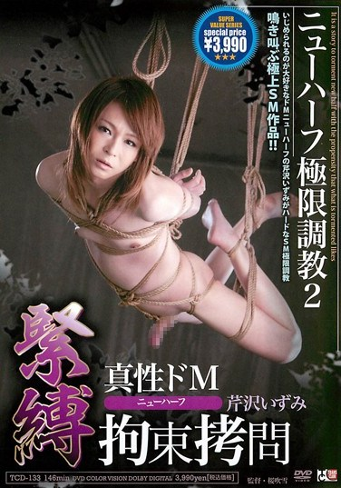 [TCD-133] Transsexual Upper Limit Breaking In 2 Genuinely Masochistic Transsexual S&M, Bondage, and Torture Izumi Serizawa