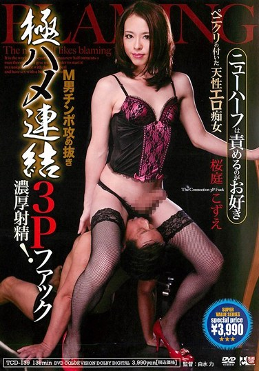 [TCD-139] Transsexual Loves To be Tortured! – Penis Clitoris Erotic Slut Masochistic Guy Loves Rough and Wild 3 Threesome SEX! Kozue Oba