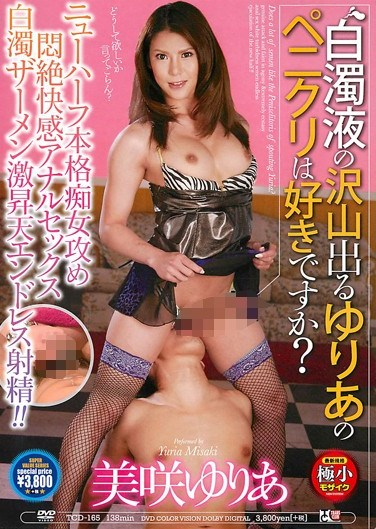 [TCD-165] Do You Like Yuria's Ladycock With All The White Juice Coming Out? Yuria Misaki
