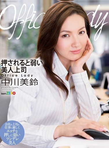 [TEAM-016] Office Lady – Frail And Fucked Beautiful Boss Misuzu Nakagawa