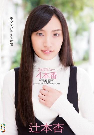 [TEAM-032] 2nd Debut 4 Sex Acts Ann Tsujimoto