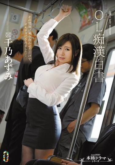 [TEAM-049] Confessions of an Office Lady Molester Azumi Chino