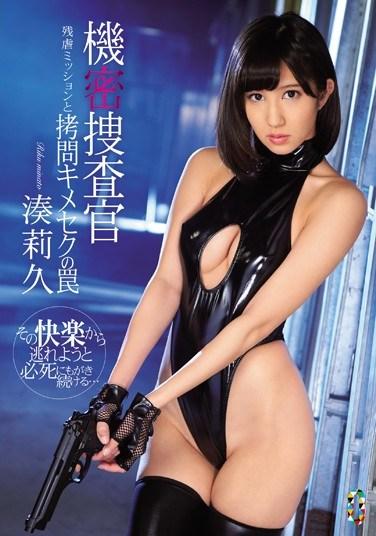 [TEAM-088] Secret Investigator – Cruel Mission And Drug Torture Trap Riku Minato