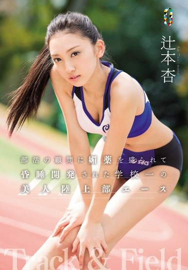 [TEAM-093] Hot Track Star Drugged And Fucked By Her Team's Personal Trainer An Tsujimoto