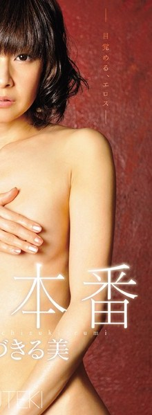 [TEK-084] Awakening Arousal Rumi Mochizuki