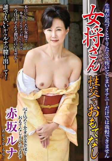 [TKD-024] The Hostess Provides Sexual Hospitality Runa Akasaka