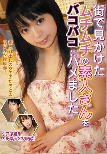TMYA-003 Was Mashi Saddle The Amateur's Muchimuchi I Saw In The City To Bakobako