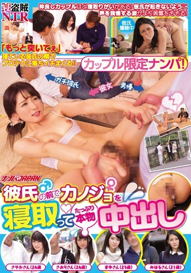 [TNB-003] Picking Up Girls: A Boy And Girl Couple Real Creampie Sex Of A Girlfriend In Front Of Her Boyfriend