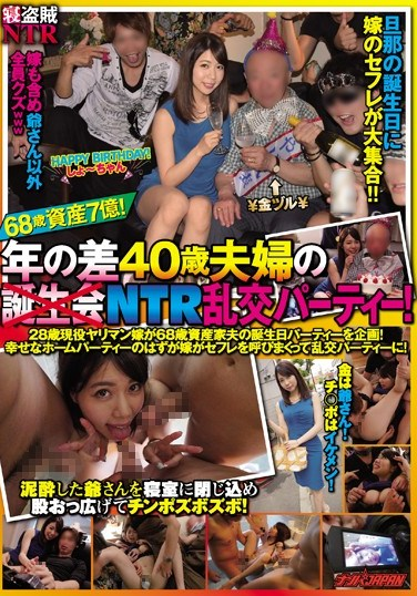 [AED-68] A 68 Year Old With A 700 Million Yen Fortune! An Old Man With A Wife Who's 40 Years Younger Than Him Is Having His NTR Birthday Orgy Party! A 28 Year Old Horny Slut Wife Is Planning Her 68 Year Old Husband's Birthday Variety Party! It Was Supposed To Be A Quiet Home Celebration, But When Her Sex Friends Came Over It Turned Into A Wild Orgy!