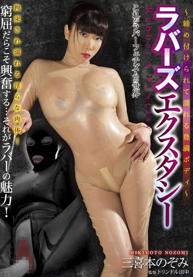 [TOLL-003] Lovers Ecstasy -Her Voluptuous Body Gets Wet When She's Bound Tight- Nozomi Mikimoto