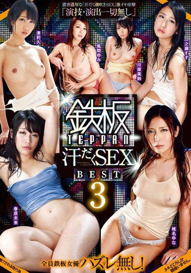 [TOMN-010] Hardcore Sweaty SEX Best 3