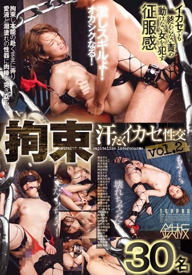 [TOMN-063] Tied Up Sweaty Sex vol. 2