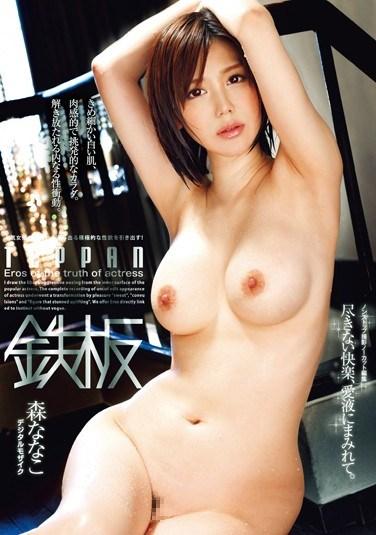 [TPPN-020] Inexhaustible Pleasure, Smeared With Cum. Nanako Mori