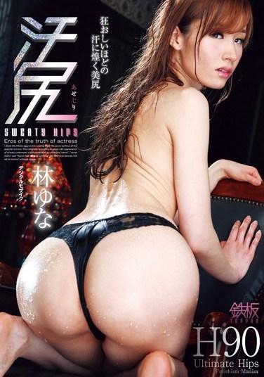 [TPPN-055] Sweaty Ass Yuna Hayashi