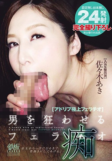 [TPPN-149] Completely Filmed – Blowjob-Bitch Drives Men Crazy