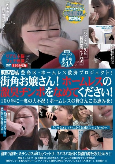 [TSP-03] Toshima District, Save the Homeless Project! Street Corner Princess! Please Lick a Homeless Man's Extremely Smelly Dick! The Biggest Recession in a Hundred Years! Be Nice to All Homeless!